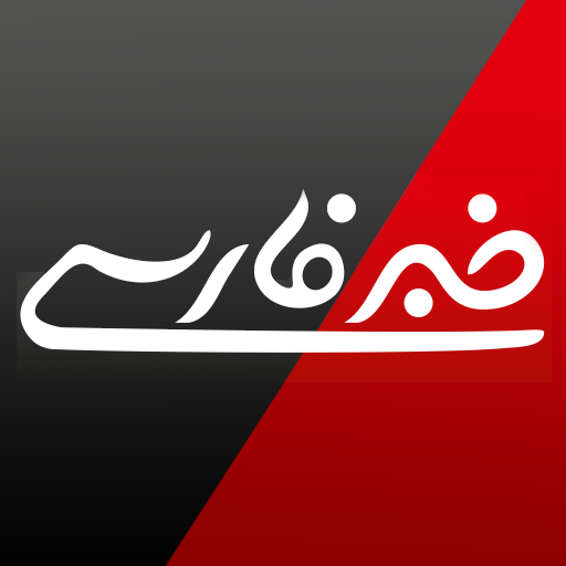 "<h5><span style=""font-size: 12pt;"">خبرگزاری خبر فارسی</span></h5>"