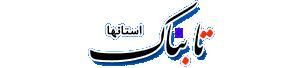 وب سایت تابناک استانها