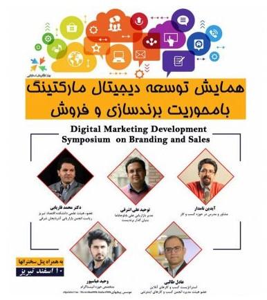اولین همایش دیجیتال مارکتینگ تبریز