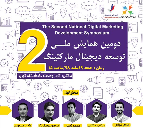 دومین همایش دیجیتال مارکتینگ تبریز