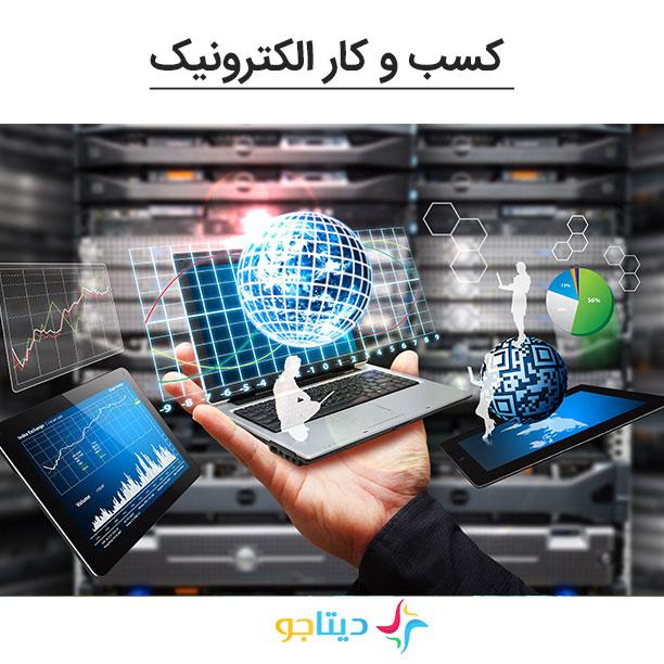 کسب و کار الکترونیک از دیتاجو