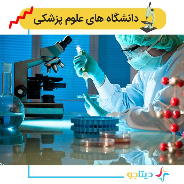 دانشگاه های علوم پزشکی از دیتاجو