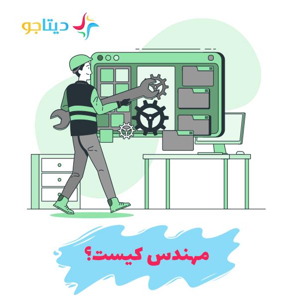 مهندس کیست؟ از دیتاجو