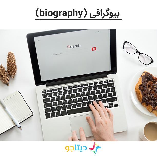 بیوگرافی از دیتاجو
