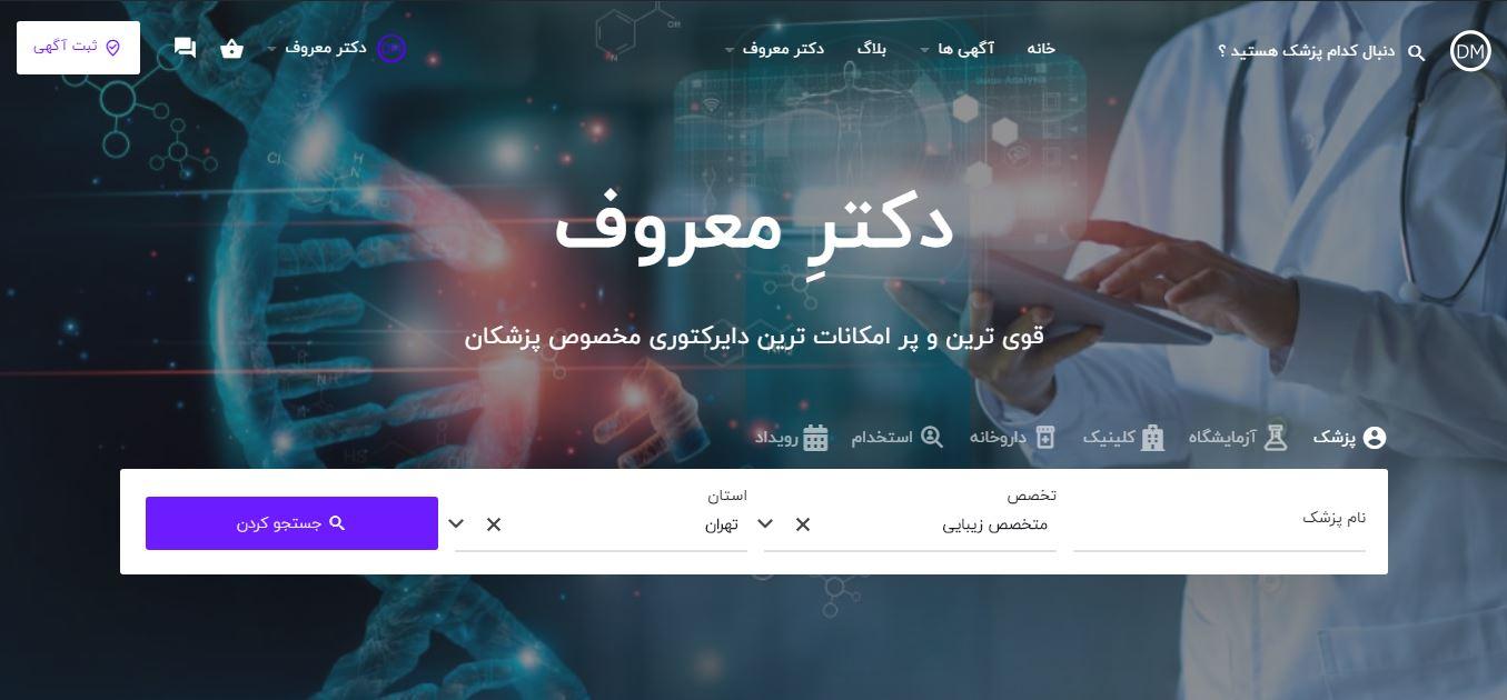 معرفی پزشکان برتر سراسر ایران