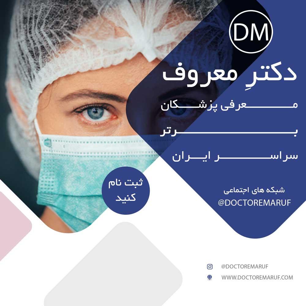 پلتفرم پزشکی دکتر معروف