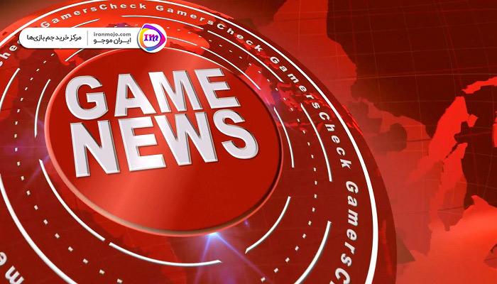 اخبار بازی های دنیا