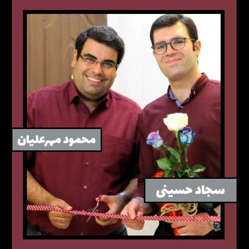 سجاد حسینی و محمود مهرعلیان