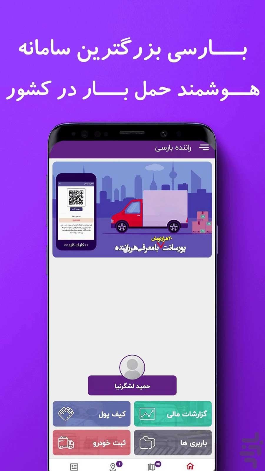 بزرگترین سامانه هوشمند حمل بار آنلاین