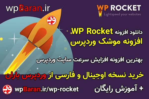 افزونه WP Rocket و آموزش افزایش سرعت سایت وردپرس