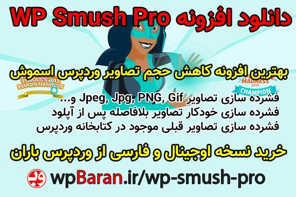افزونه WP Smush Pro بهینه سازی تصاویر وردپرس