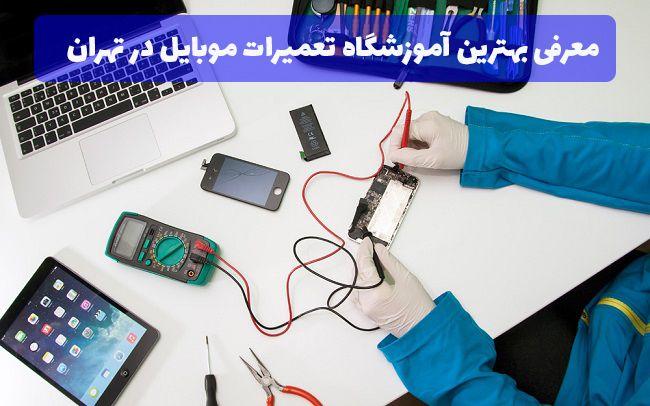 معتبرترین آموزشگاه تعمیرات موبایل کدام است؟
