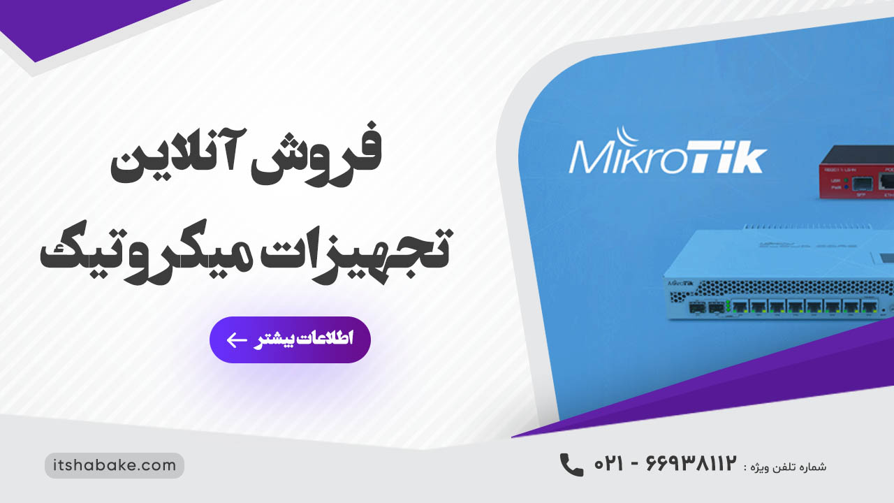آی تی شبکه، فروشگاه آنلاین تجهیزات میکروتیک