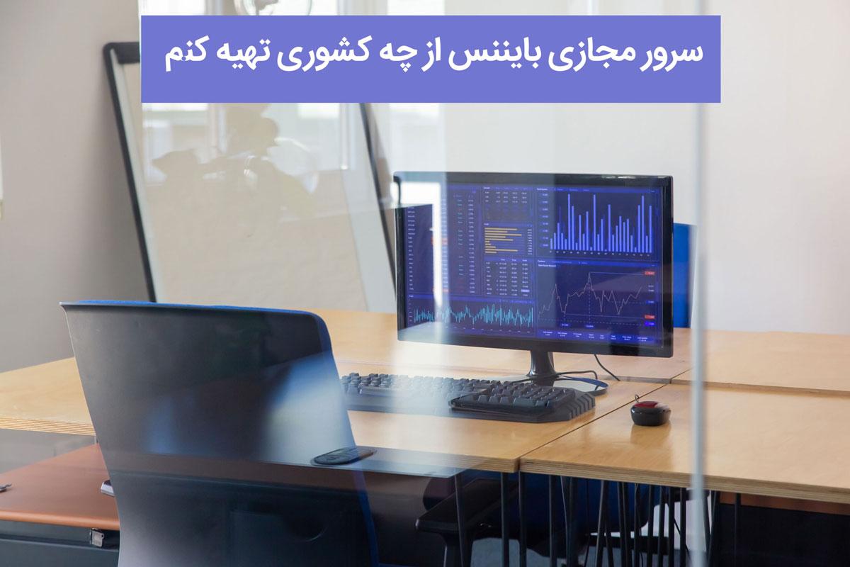 سرور مجازی مناسب بایننس کشورهای مختلف