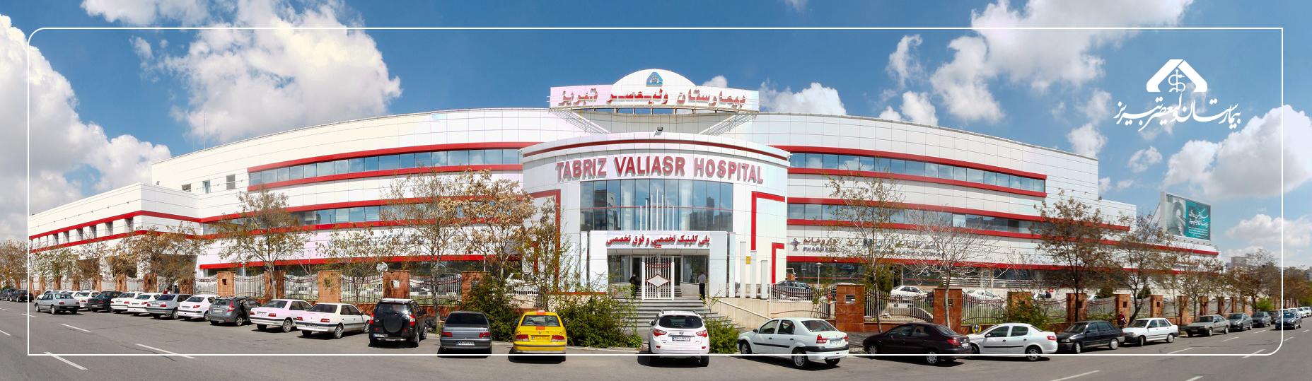 بهترین بیمارستان خاورمیانه در تبریز