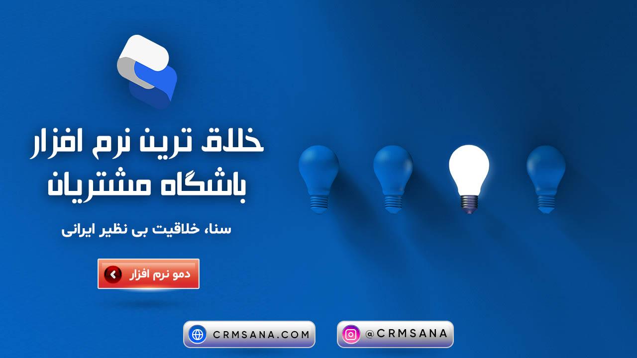 با خلاق ترین نرم افزار باشگاه مشتریان ایران آشنا شوید